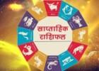 साप्ताहिक राशिफल (Weekly Horoscope) 09 से 15 दिसंबर 2019 तक